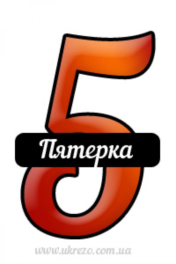 5 и 3 в сексе нумерология