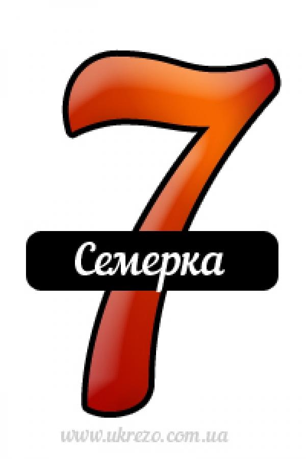 Значение числа 7 в нумерологии и жизни человека